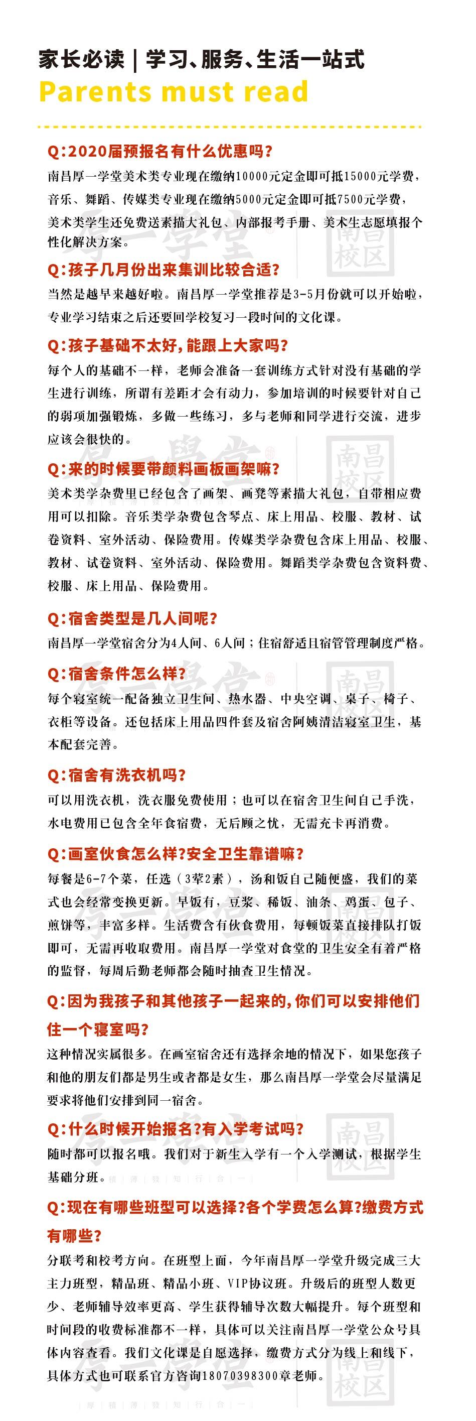 3-10厚一学堂学生家长必读-01.jpg