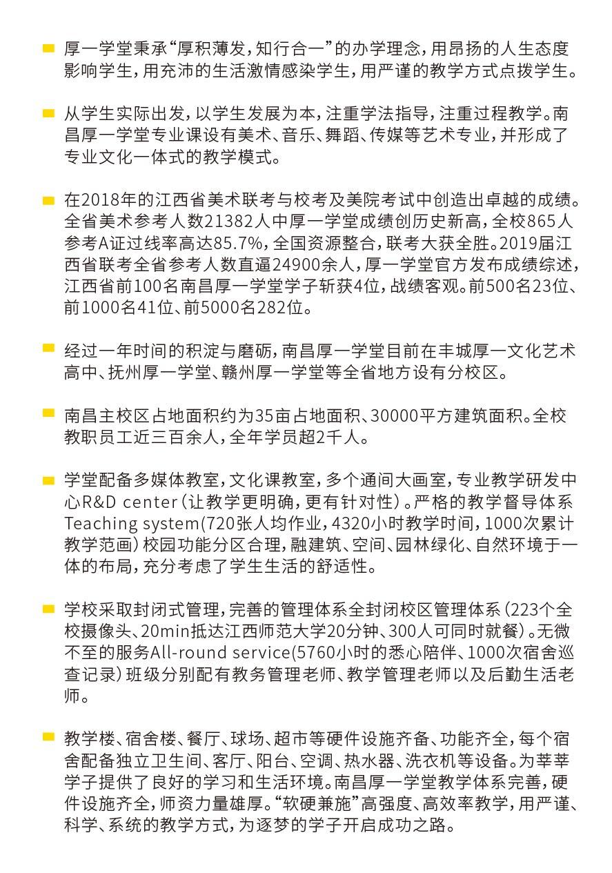 1-26学校简介-文字-02.jpg