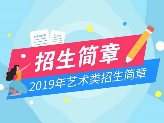 中国传媒大学2019年艺术类招生简章