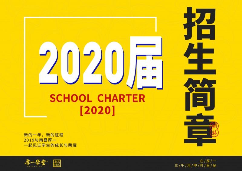 2020届美术音乐舞蹈传媒招生简章