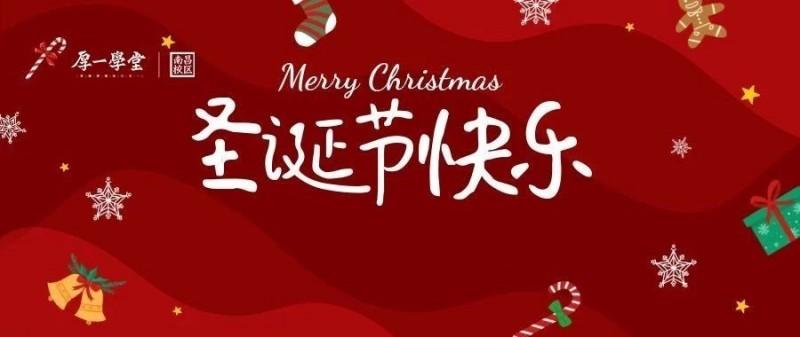 南昌厚一学堂圣诞节花絮