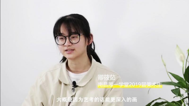 南昌厚一学堂美术校考小能手卿筱茹专访